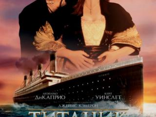"Старый новый ""Титаник"""