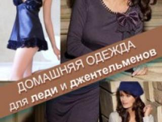 Домашняя одежда для леди и джентльменов