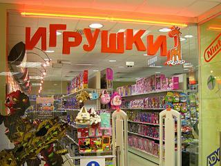 Открываем магазин детских товаров