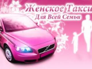 Новинка - женское такси